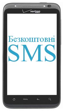 Безкоштовні SMS
